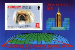 1994 Hong Kong Stamp Show MS