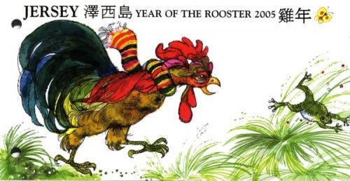 2005 Year of the Rooster MS pack